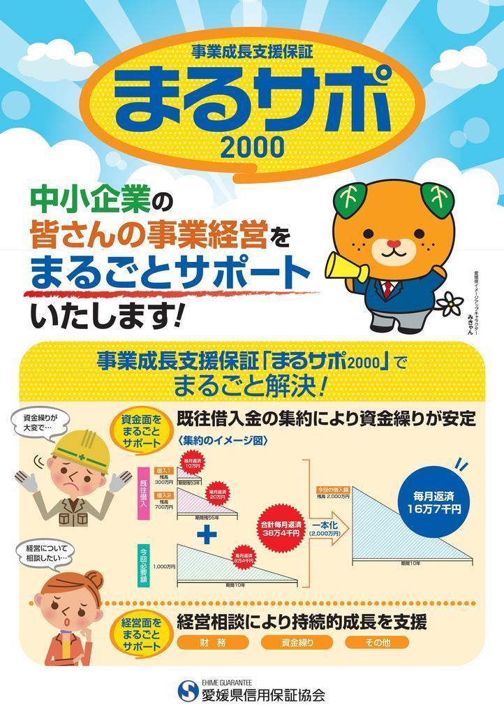 まるサポ2000(事業成長支援保証)