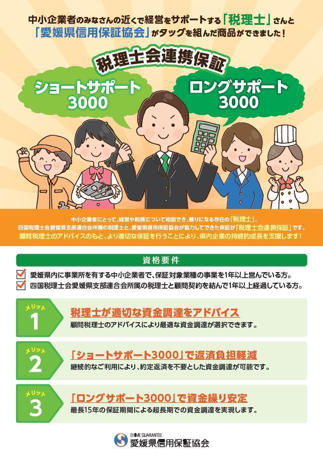 税理士会連携保証(ショートサポート3000・ロングサポート3000)