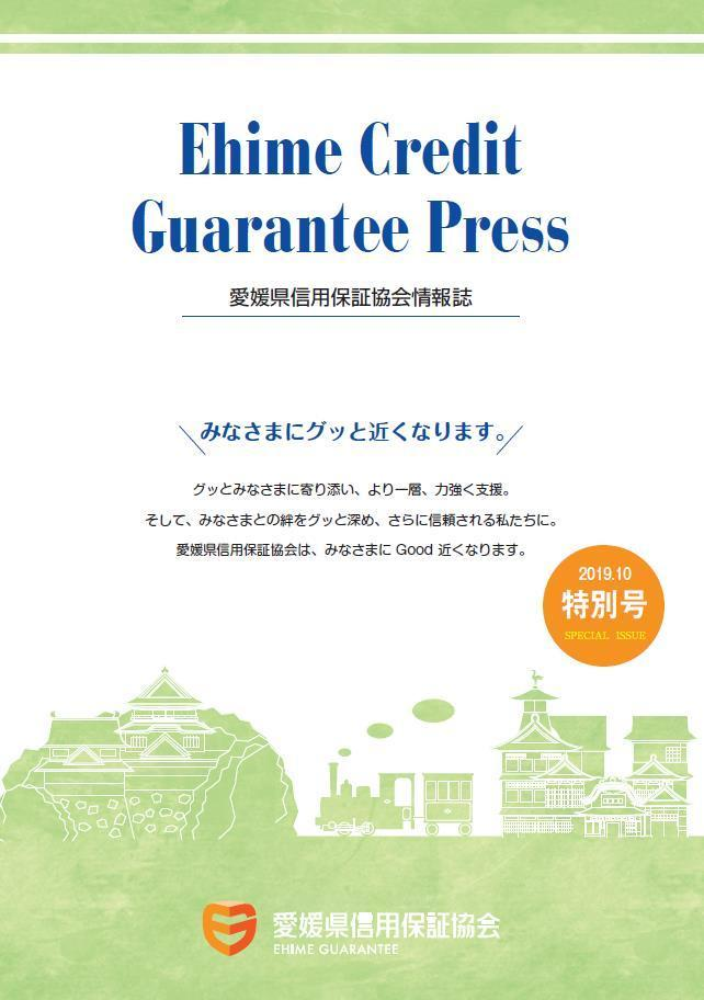 愛媛県信用保証協会情報誌